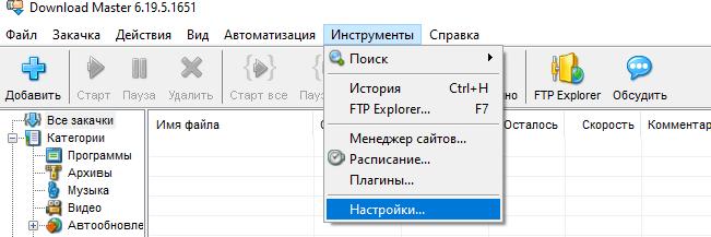 Вкладка настройки Download Master